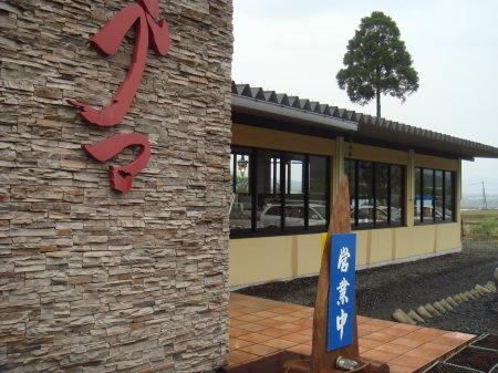 マグマ食堂13