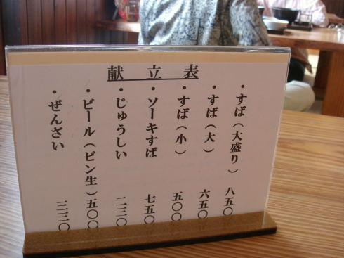 淡すい@糸満市15