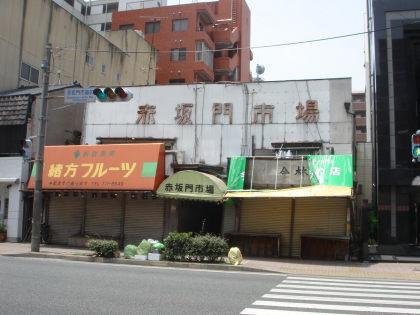 ふきや@赤坂21