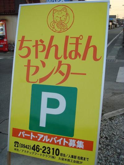 ちゃんぽんセンター@久留米31