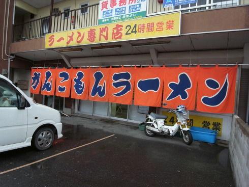 がんこもん@遠賀町10