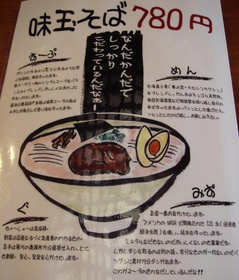 麺や食堂@厚木市18