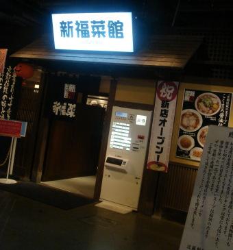 新福菜館10