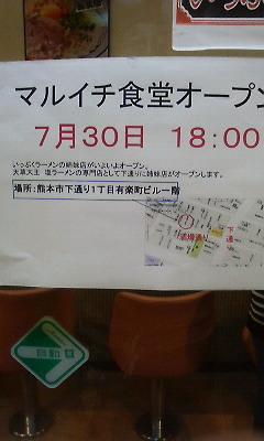 いっぷくラーメン@熊本市