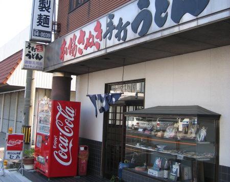 牟礼製麺@志度56