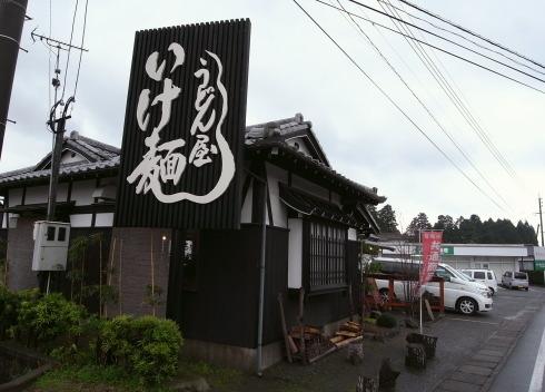 いけ麺@溝辺町10