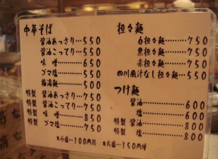 高松食堂40