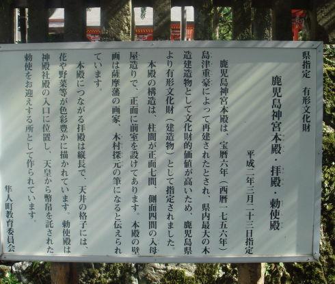 鹿児島神宮14