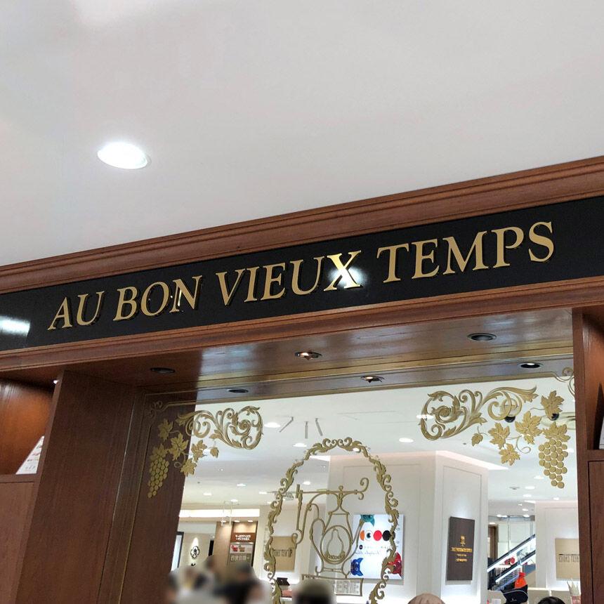 2019_10_11_aubon10