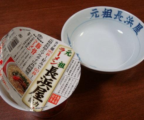 元祖長浜屋カップ12