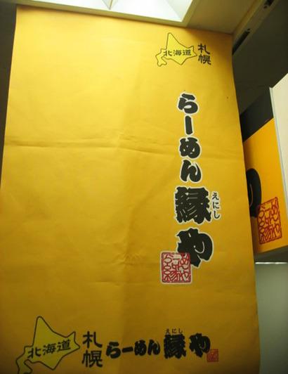 縁や(えにしや)@札幌市(北海道)海老そば・しお