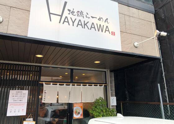 2020_02_16_haya10
