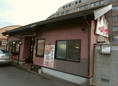 いっぷく@熊本市10
