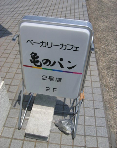 2004_05_22_kame10