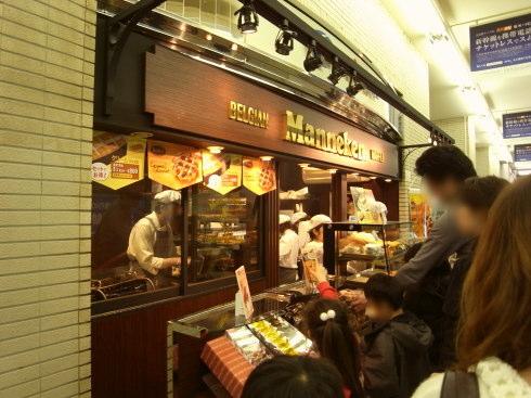 Manneken三ノ宮店13