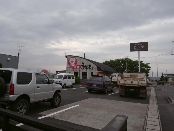よしや@飯野町(丸亀市)10