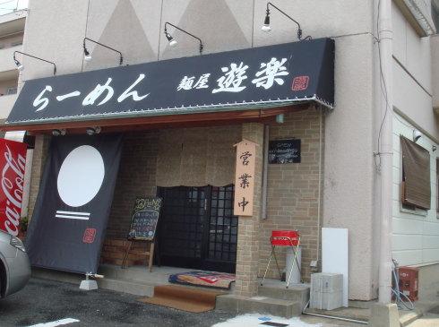 遊楽@那珂川町10