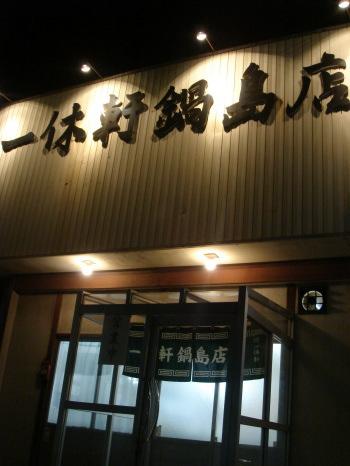 鍋島一休軒14
