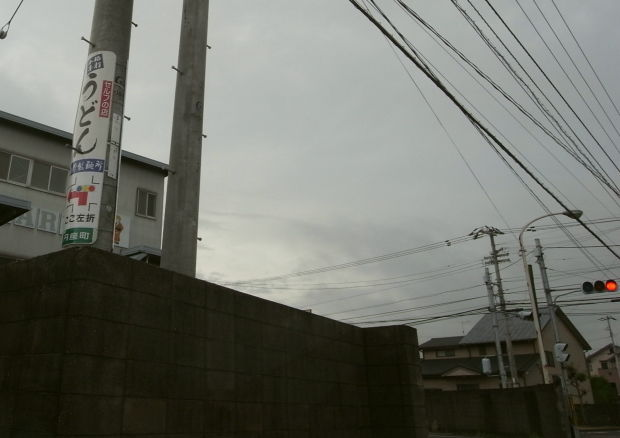 上野製麺所17
