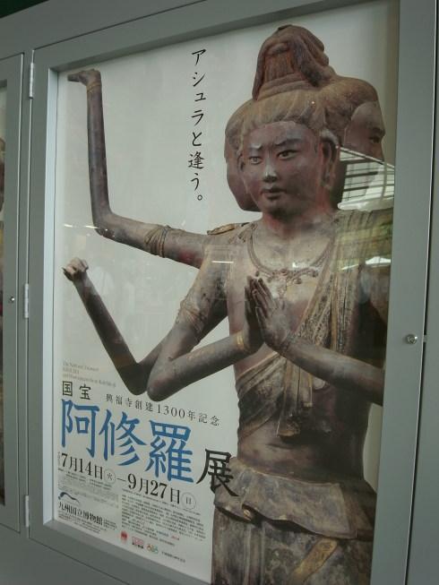 阿修羅展@九州国立博物館25
