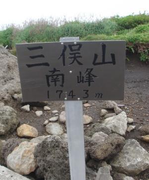 三俣山53