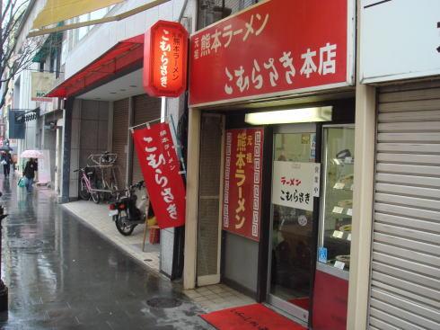 熊本市20