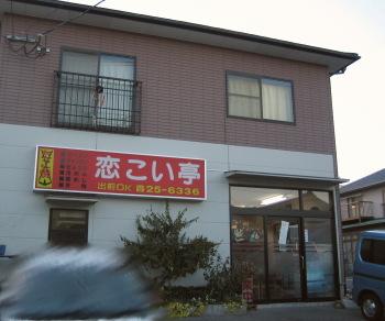 恋こい亭12