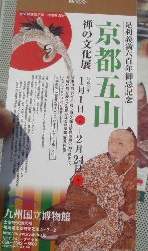 九州国立博物館@太宰府12