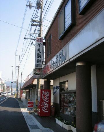 牟礼製麺@志度55