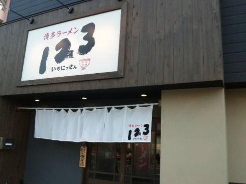 博多ラーメン123r10