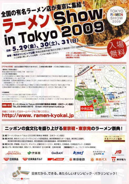 ラーメンshow2009
