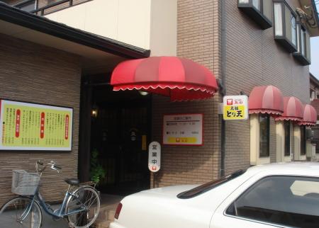 キッチン丸山71