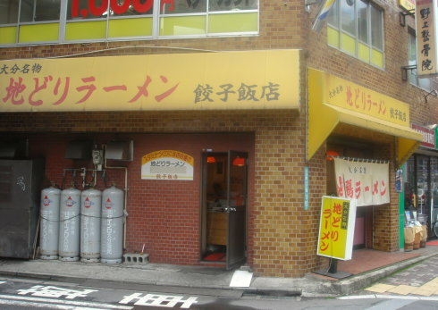餃子飯店16