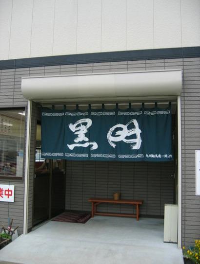 2004_06_27_kuro10