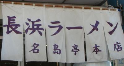 名島亭14