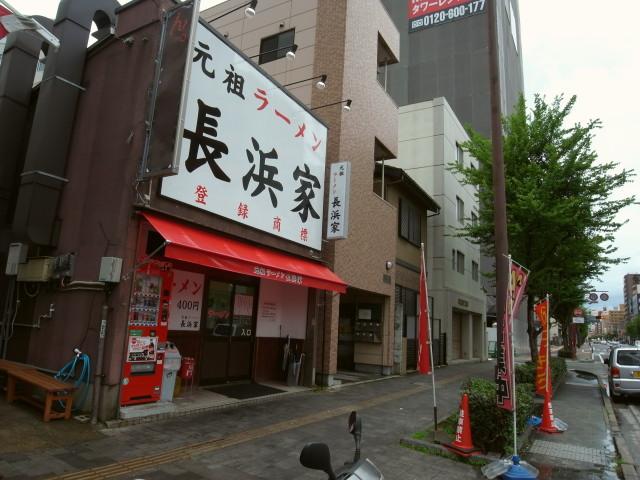 元祖ラーメン長浜家1号店10