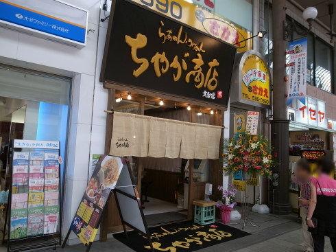 ちゃが商店@大分店10
