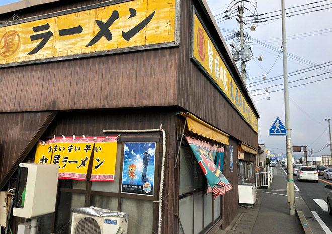 2019_01_26_maru10