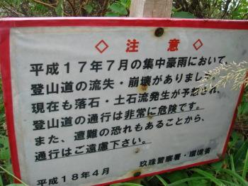 三俣山46