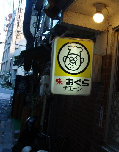 おぐら@本店(宮崎市)20
