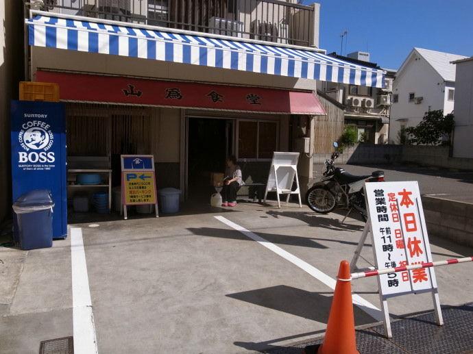 山為食堂11