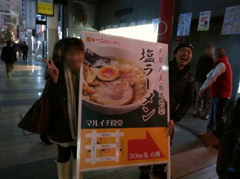 マルイチ食堂@下通10