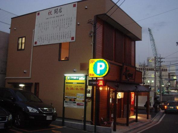 支那そばや@戸塚本店30