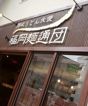 福岡麺通団13