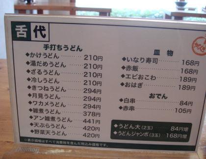 本場かなくま餅福田10