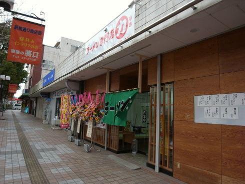 ラーメン力@日田店10