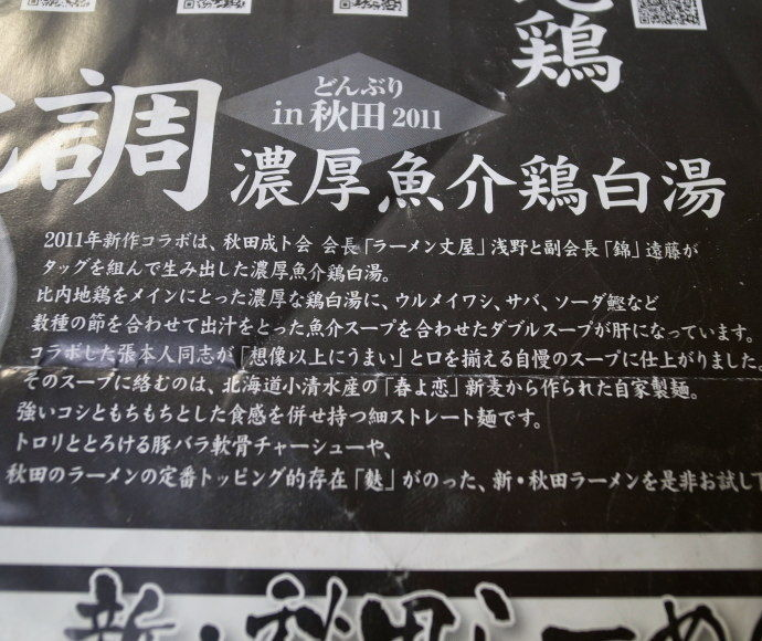 秋田成ト会17