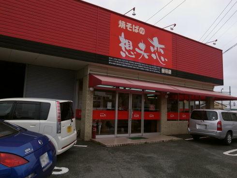想夫恋@飯塚店10