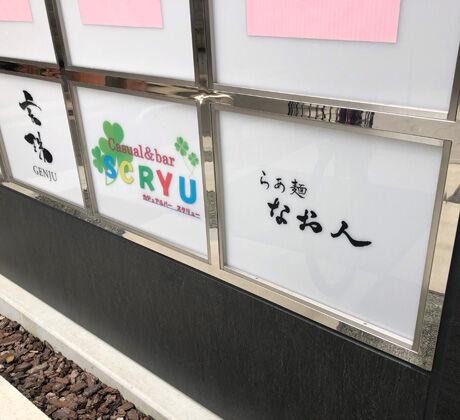 2020_01_13_naohi14