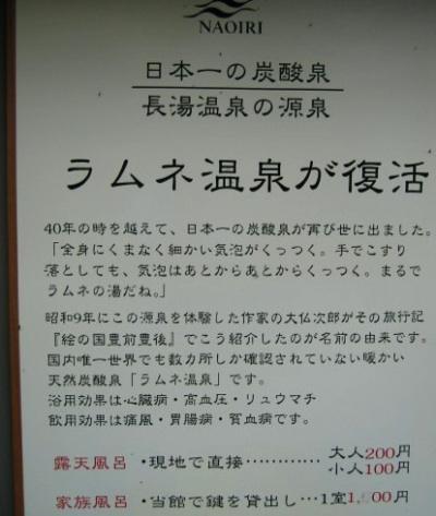 ラムネ温泉10